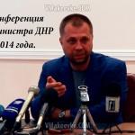 Премьер министр А. Бородай. Пресс-конференция в Донецке 18 июля 2014 года