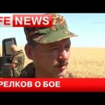 Игорь Стрелков на поле боя рассказал об атаке на Мариновку
