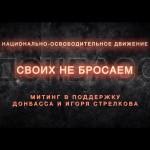 Митинг НОД в поддержку Донбасса и Игоря Стрелкова