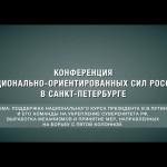 Конференция национально-ориентированных сил России в Санкт-Петербурге с участием Евгения Федорова