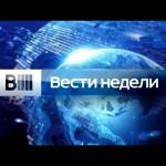 «Вести недели» с Андреем Кондрашёвым от 10.08.2014