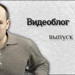 Видеоблог Николая Старикова. Выпуск №49