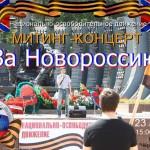 «Наша  страна – наши правила!» – автопробег и митинг-концерт в поддержку здравой  внешней политики Президента Владимира Путина пройдет в Екатеринбурге