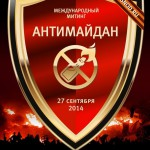 «Антимайдан» в Екатеринбурге!» – международная акция пройдет в Екатеринбурге в эту субботу