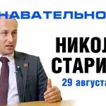Беседа с Николаем Стариковым 29 августа 2014