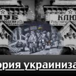 История украинизации