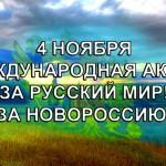 4 НОЯБРЯ – МАРШ ЗА ОСВОБОЖДЕНИЕ РУССКОГО МИРА!