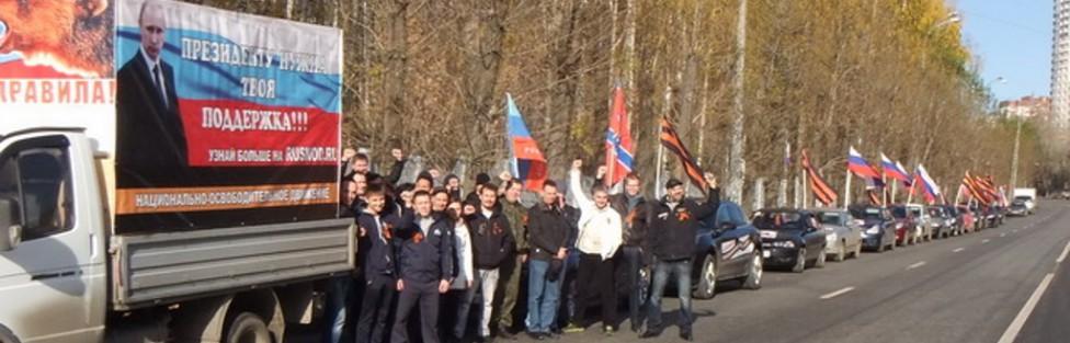 «За суверенитет России и свободу Новороссии!» – активисты НОД в центре Екатеринбурга провели автопробег и сбор гуманитарной помощи Новороссии