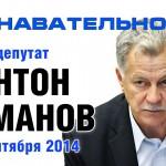 Беседа с депутатом Государственной Думы Антоном Романовым 25 сентября 2014