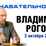 Беседа с Владимиром Роговым 2 октября 2014
