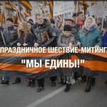 Праздничное шествие-митинг «Мы едины!»