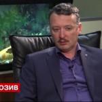 Игорь Стрелков:  Россия вступила на путь реального суверенитета