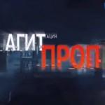 Агитпроп от 8 ноября 2014 года