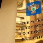 Генпрокуратура и СК проверят госзатраты на финансирование оппозиции