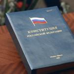 Конституцию РФ могут изменить ради поправки о запрете абортов