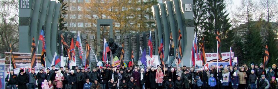 НОД в Екатеринбурге отметил День народного единства «Маршем освобождения»