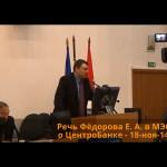 Выступление Евгения Федорова на международном научно-практическом форуме «Инновационное развитие российской экономики» 18 ноября 2014