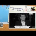 Евгений Алексеевич Фёдоров в передаче «Воскресный вечер»