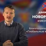 Важное обращение Игоря Стрелкова 28.11.2014г.