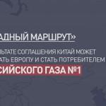 Китай станет покупателем российского газа №1