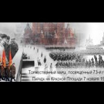 Торжественный марш на Красной площади 7 ноября 2014 года