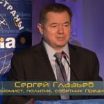 Сергей Глазьев: Новая Стратегия