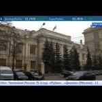 Запрос Генпрокуратуры о нарушении Конституции поступил в Центробанк