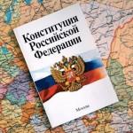 Пора исправить «Американскую» Конституцию РФ