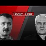 «Полит-Ринг». Игорь Стрелков против Бориса Миронова