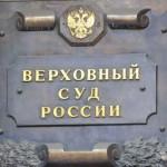 Постановление Верховного Суда РФ от 10 октября 2003г. №5