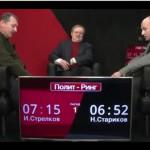 Полит-Ринг: Игорь Стрелков vs Николай Стариков