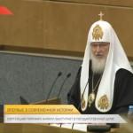 Обращение Святейшего Патриарха Кирилла в Государственной Думе 22 января 2015 года (полная версия)
