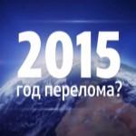 Александр Кареевский. «Геоэкономика». 2015 год перелома?