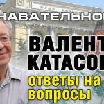 Беседа с Валентином Катасоновым 23 января 2015. Ответы на вопросы по экономике