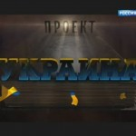 Документальный фильм Андрея Медведева «Проект Украина»