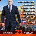 Нет майдану в России! Путин зовет!
