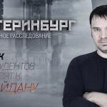 Екатеринбург. Народное расследование: как студентов готовят к Майдану