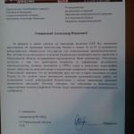 Официальное обращение активистов НОД к Александру Бастрыкину
