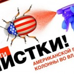 «Пора гнать пятую колонну! Требуем референдум по Конституции!» Под такими лозунгами пройдет МИТИНГ-КОНЦЕРТ Национально-Освободительного Движения в Екатеринбурге 21 марта 2015 года
