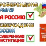 «От референдума в Крыму к суверенной России!» Пора гнать пятую колонну! Требуем референдум по Конституции!» Под такими лозунгами пройдет митинг с участием Национально-Освободительного Движения по всей стране