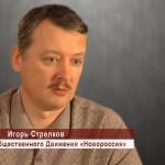 Прогноз Стрелкова о войне Украины и США в Новороссии