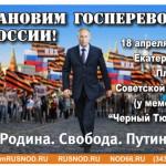 «Остановим ГОСПЕРЕВОРОТ» — с таким названием пройдет митинг Национально-Освободительного движения в Екатеринбурге