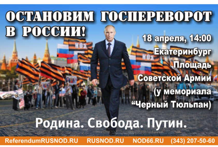 Екатеринбург 841х566