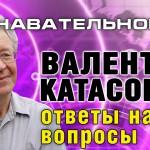 Валентин Катасонов: Ответы на вопросы по экономике и жизни