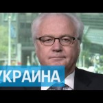 «Мнение»: Виталий Чуркин о заявлениях госсекретаря США