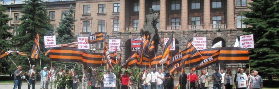 Екатеринбургское отделение НОД прошло шествием от памятника маршалу Жукову до Генконсульства США