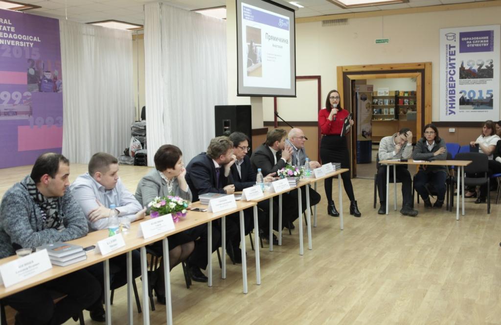 Конференция в УрГПУ - 2