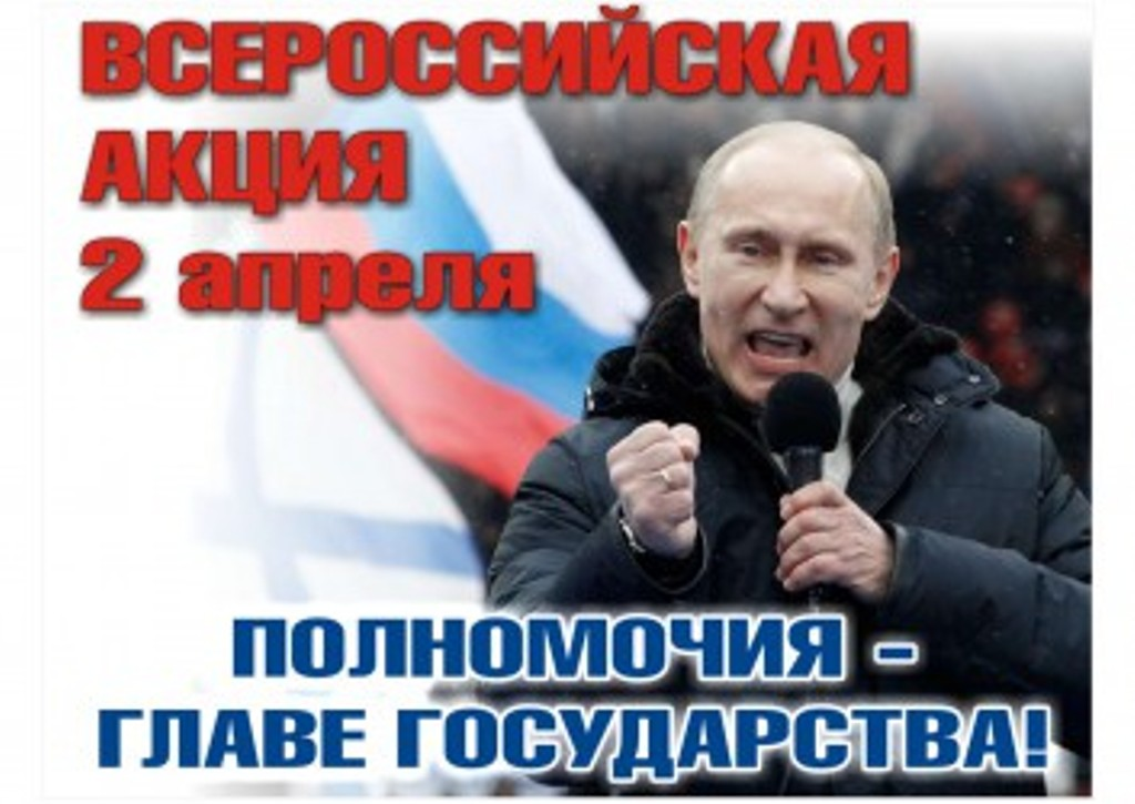 Полномочия Путину