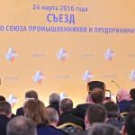 Владимир Путин принял участие в пленарном заседании съезда Российского союза промышленников и предпринимателей (РСПП)