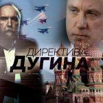 Наступает время Русской идеи